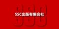 SSC出版