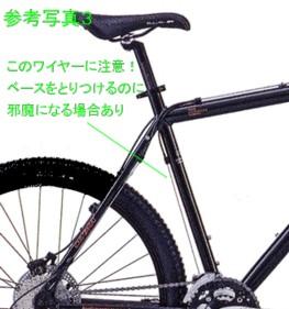 ... な子供乗せ自転車 取り付け方