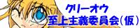 クリーオウ至上主義委員会(仮)